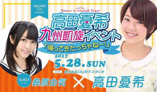 高田憂希 九州凱旋イベント「帰ってきたっちゃねー!」 <第二部>