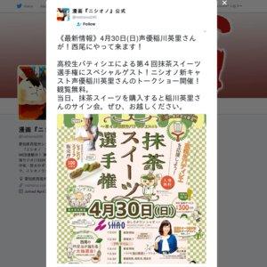 西尾 抹茶スイーツ選手権 サイン会