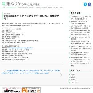 「はぴゆり☆1st LIVE」 昼の部