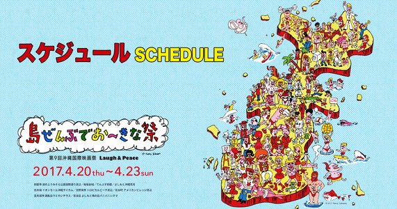 島ぜんぶでおーきな祭 第9回沖縄国際映画祭 究極のアナログ映画『バイオレンス・ボイジャー』ってなんだ?