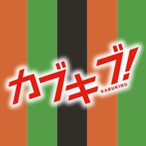 「カブキブ!」スペシャルイベント