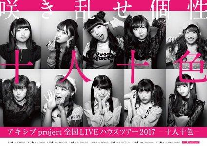 アキシブproject全国LIVEハウスツアー〜十人十色〜[ツアーファイナル/東京] @赤坂BLITZ