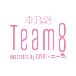 TOYOTA presents AKB48チーム8 全国ツアー ~47の素敵な街へ~ 鹿児島県公演 夜公演