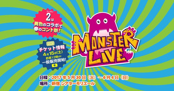 5/31(水) 19:00 MONSTER LIVE!