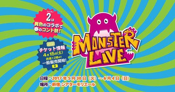 6/4(日) 13:00 MONSTER LIVE!