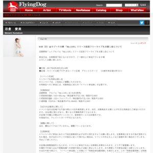 沼倉愛美 1st LIVE TOUR 『My LIVE』 東京