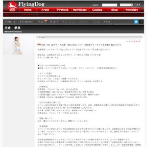 沼倉愛美 1stアルバム『My LIVE』 発売記念フリーイベント 川崎