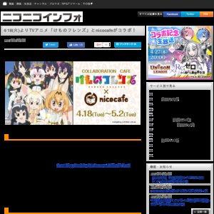 TVアニメ「けものフレンズ」コラボ記念 スペシャルワークショップ