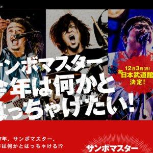 サンボマスター 日本武道館ライブ その建物に用がある
