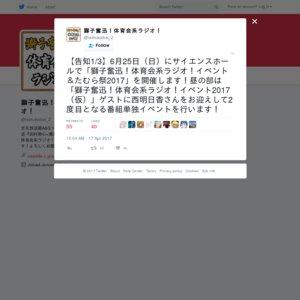 田村睦心×瀬戸麻沙美 獅子奮迅!体育会系ラジオ!イベント2017(仮)