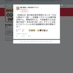 たむら祭2017(仮)