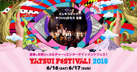 YATSUI FESTIVAL! 2017(1日目)