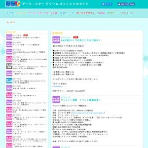 東京大学第90回五月祭 あにまじっく!主催 アース・スター ドリーム ステージ