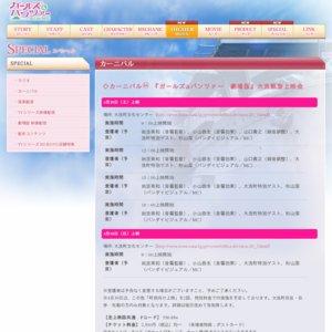 『ガールズ&パンツァー 劇場版』大洗凱旋特上爆音上映会(1)