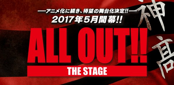 ALL OUT! ! THE STAGE 5/31