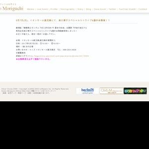 森口博子スペシャルミニライブ&握手会 イオンモール鹿児島①