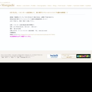 森口博子スペシャルミニライブ&握手会 イオンモール鹿児島②