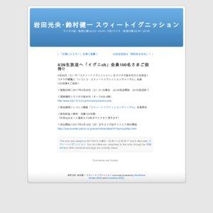 岩田光央・鈴村健一 スウィートイグニッション 2017年4月29日 生放送観覧