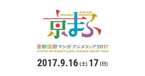 京都国際マンガ・アニメフェア(京まふ)2017 1日目