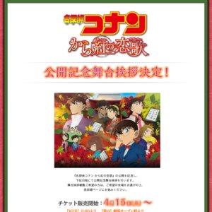 『名探偵コナン から紅の恋歌(ラブレター)』公開記念舞台挨拶 イオンシネマ京都桂川