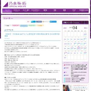 """乃木坂46 3rdアルバム発売記念""""三期生単独公演""""@ 日比谷野外音楽堂"""