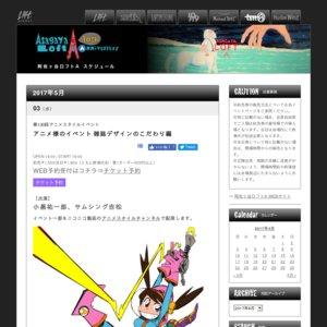 第130回アニメスタイルイベント アニメ様のイベント 雑誌デザインのこだわり編
