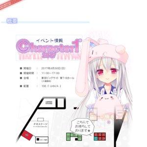character1 2017『恋愛教室 合同サイン会&トークショー』
