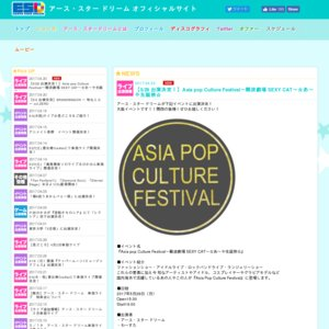 Asia pop Culture Festival〜難波劇場 SEXY CAT〜☆あ〜や生誕祭☆