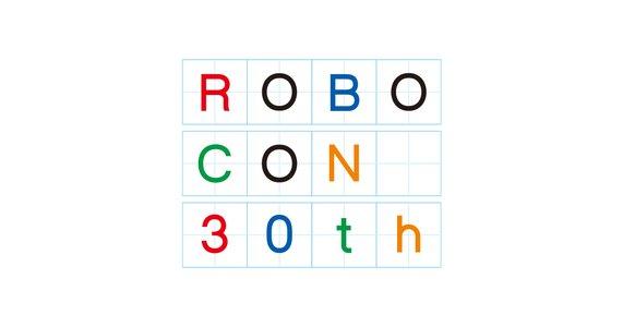 ニコニコ超会議「超ロボコン」ロボコン30年スペシャルステージ