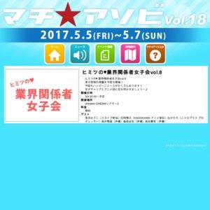 マチ★アソビ vol.18 2日目 ヒミツの♥業界関係者女子会vol.8