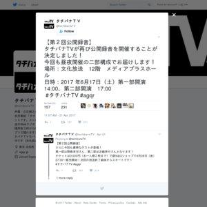 タチバナTV 第2回公開録音【第一部】