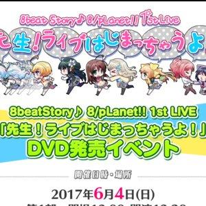 8beatStory♪ 8/pLanet!! 1st LIVE「先生!ライブはじまっちゃうよ!」DVD発売イベント【第1部】