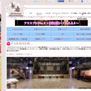 アリスプロジェクトLIVE~P.A.R.M.S~ 4/22 2部
