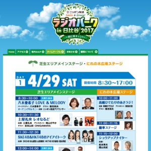 春奈るな 「ラジオパーク in 日比谷2017 ~君に耳キュン!~」