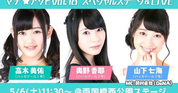 マチ★アソビ vol.18 2日目 ハッカドール マチ★アソビvol.18 スペシャルステージ&LIVE