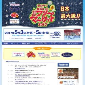 bayfmイベントステージ YAMAMAN presents MUSIC SALAD FROM U-kari STUDIO
