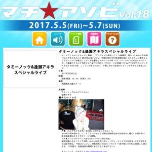 マチ★アソビ vol.18 2日目 タミーノック&逢瀬アキラスペシャルライブ