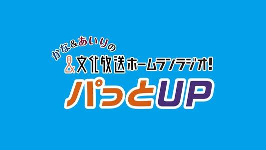 パっとUP トークショー in ニコニコ超会議