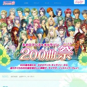 ネオロマンス・キャラソン200曲祭 (7/16 昼の部)