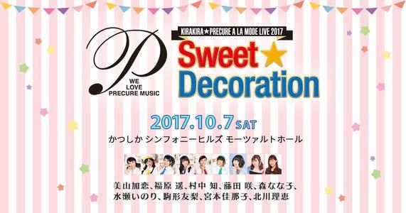 キラキラ☆プリキュアアラモード LIVE 2017 スウィート☆デコレーション 第1部 Sweet & Cute
