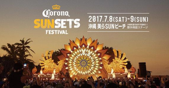 Corona SUNSETS FESTIVAL 1日目