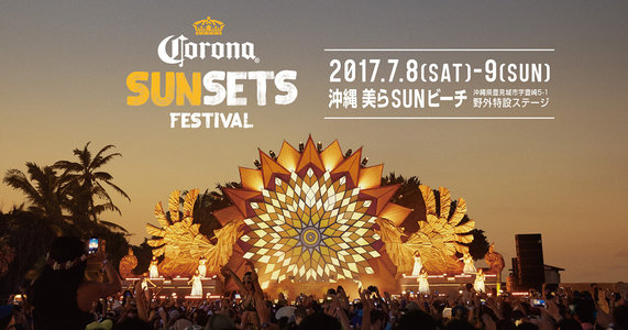 Corona SUNSETS FESTIVAL 2日目