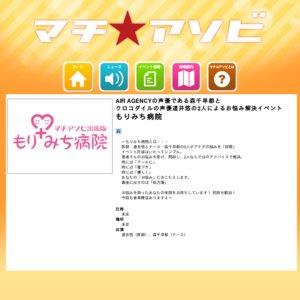 マチ★アソビ vol.18 1日目 もりみち病院〜徳島往診おかわりです!〜
