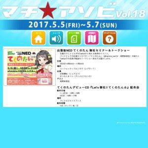 マチ★アソビ vol.18 1日目 てくのたん 弊社セミナー&トークショー