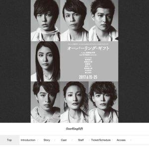 オーバーリング・ギフト 【6/17 13:00】