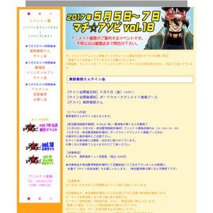 マチ★アソビ vol.18  1日目 奥野香耶さんサイン会
