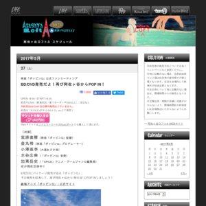 映画「ポッピンQ」公式ファンミーティング BD/DVD発売だよ!再び阿佐ヶ谷からPOP IN!
