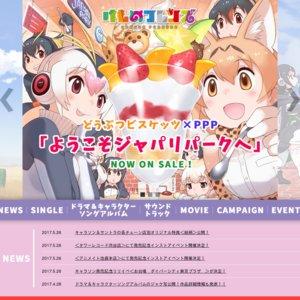 「けものフレンズ」ドラマ&キャラクターソングアルバム「Japari Café」発売記念スペシャルイベント 1st
