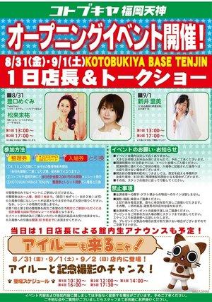コトブキヤ福岡天神オープニングイベント 1日店長&トークショー(8/31 1回目)