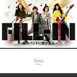 FILL-IN~娘のバンドに親が出る~ 初日公演
